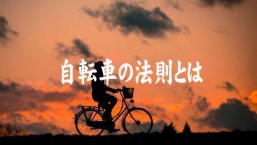 自転車の法則を知ろう(1日1日少しずつでも進めば幸福はやってくる)