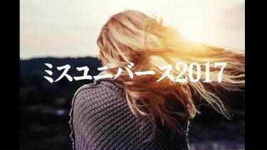 ミスユニバース2017日本代表は阿部桃子さん〜品格・教養・美貌の三拍子