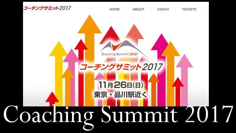 Coaching Summit 2017