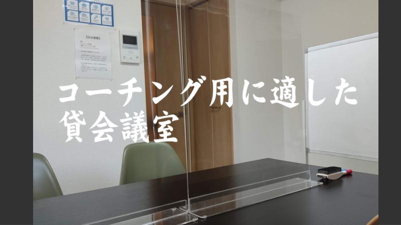 コーチングに適した貸会議室