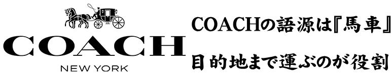コーチの語源は馬車